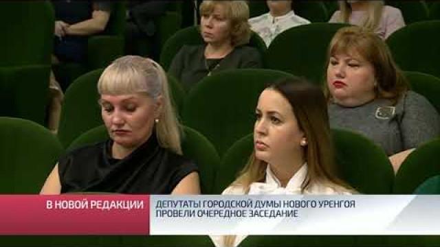 Депутаты городской думы Нового Уренгоя провели очередное заседание.
