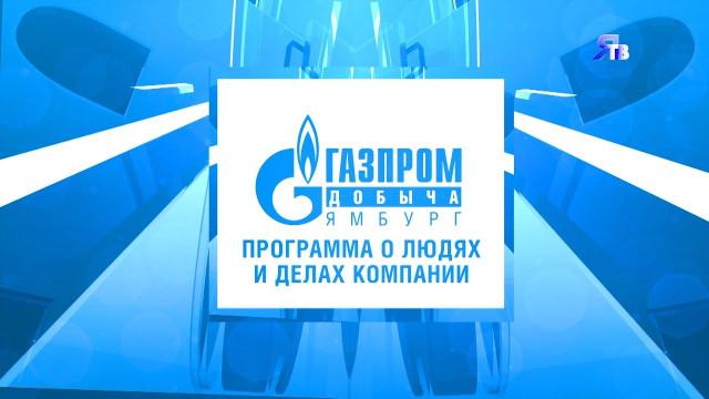 Газпром добыча Ямбург. Выпуск от19апреля 2021г.