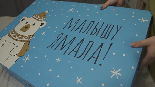 Новоуренгойские мамы оценили обновлённую коробку для новорождённого