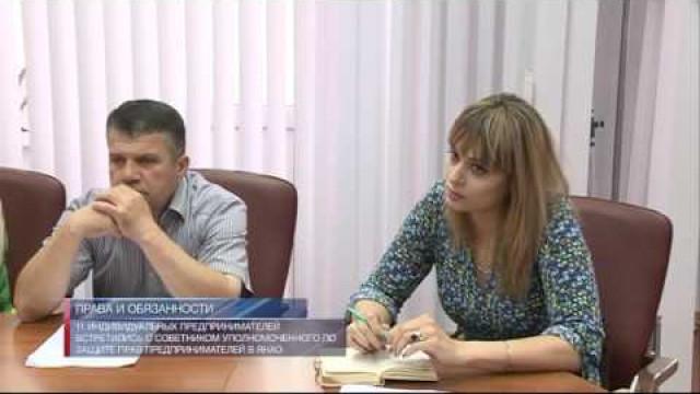 11индивидуальных предпринимателей встретились ссоветником уполномоченного позащите прав предпринимателей вЯНАО.