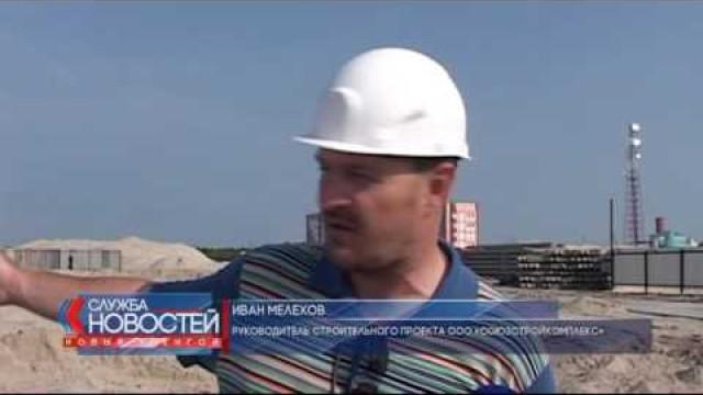 Иван Костогриз оценил темпы строительства инженерных исоциальных объектов врайоне Коротчаево.