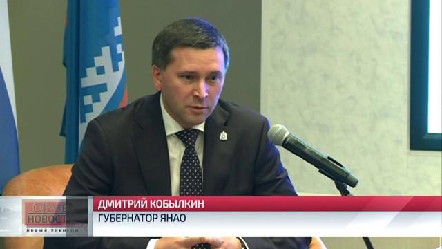 Новый Уренгой срабочим визитом посетил глава региона Дмитрий Кобылкин.