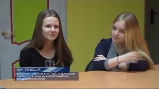 Специалисты молодёжного центра технологий занятости провели урок профориентации для девятиклассников.