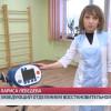Вцентре детской восстановительной медицины появилось новое оборудование.