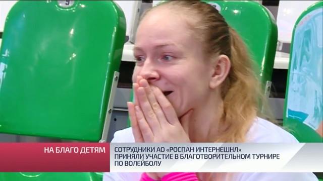 Сотрудники АО«РОСПАН ИНТЕРНЕШНЛ» приняли участие вблаготворительном турнире поволейболу.