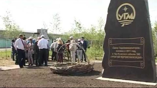 Строители ижелезнодорожники отметили 50-летие сначала строительства транспортной магистрали Тюмень-Сургут-Новый Уренгой.