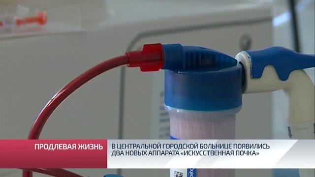 В центральной городской больнице появились два новых аппарата «искусственная почка»