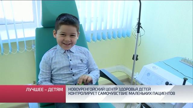 Новоуренгойский Центр здоровья детей контролирует самочувствие маленьких пациентов.
