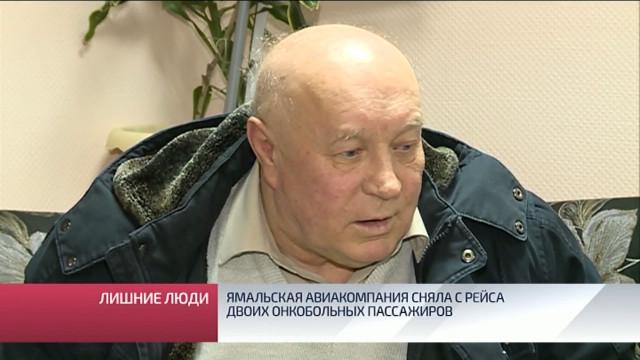 Ямальская авиакомпания сняла срейса двоих онкобольных пассажиров.