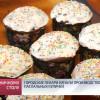 Городские пекари начали производство пасхальных куличей.