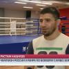 Боец UFC Рустам Хабилов делится рецептом своего успеха.