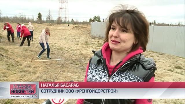 Сотрудники компании «Уренгойдорстрой» провели экологический субботник