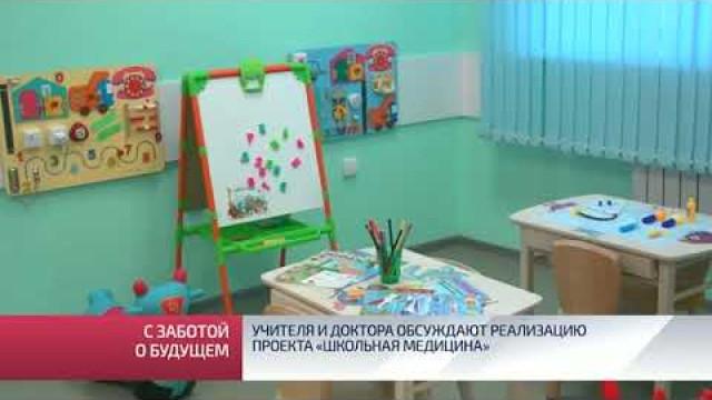 Учителя идоктора обсуждают реализацию проекта «Школьная медицина».