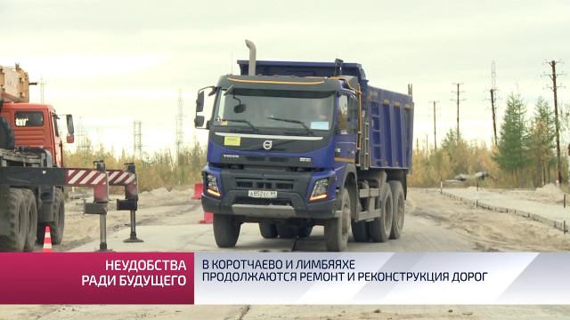 ВКоротчарево иЛимбяяхе продолжаются ремонт иреконстукция дорог