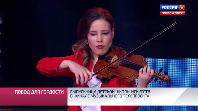 Выпускница детской школы искусств вфинале музыкального телепроекта
