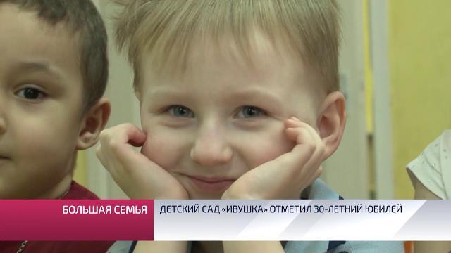 Детский сад «Ивушка» отметил 30-летний юбилей