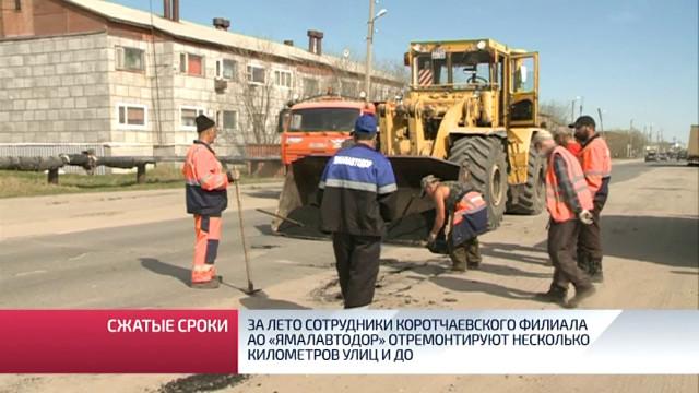 Залето сотрудники коротчаевского филиала АО«Ямалавтодор» отремонтируют несколько километров улиц идорог.