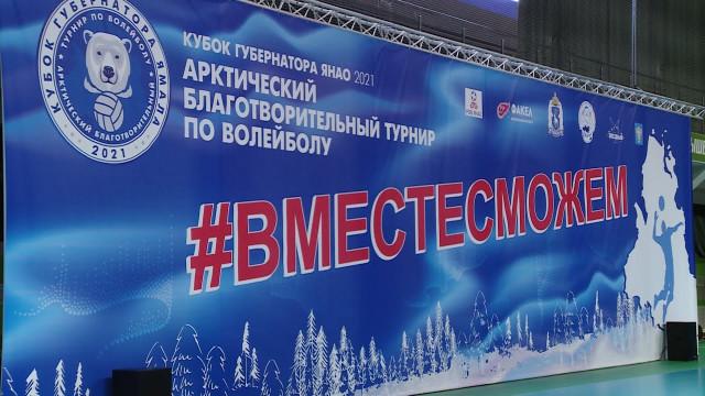В«Звёздном» состоялось открытие Кубка Губернатора Ямала-2021 поволейболу