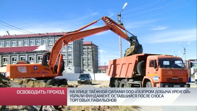 Наулице Таёжной силами ООО «Газпром добыча Уренгой» убрали фундамент, оставшийся после сноса торговых павильонов.