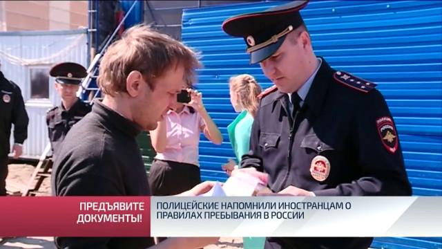 Полицейские напомнили иностранцам оправилах пребывания вРоссии.