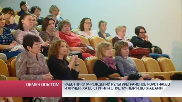 Работники учреждений культуры районов Коротчаево иЛимбяяха выступили спубличными докладами.