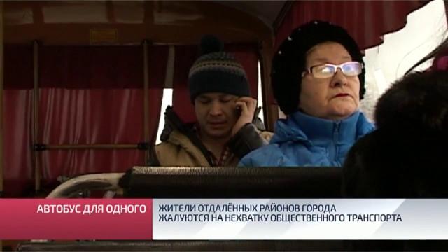 Жители отдалённых районов города жалуются нанехватку общественного транспорта.