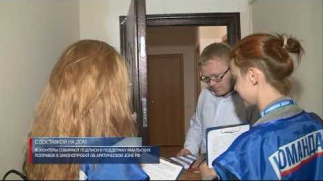 Волонтёры собирают подписи вподдержку ямальских поправок взаконопроект обАрктической зонеРФ.