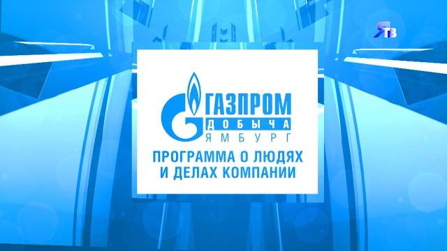 Газпром добыча Ямбург. Выпуск от15февраля 2021г.