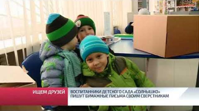 Воспитанники детского сада «Солнышко» пишут бумажные письма своим сверстникам.