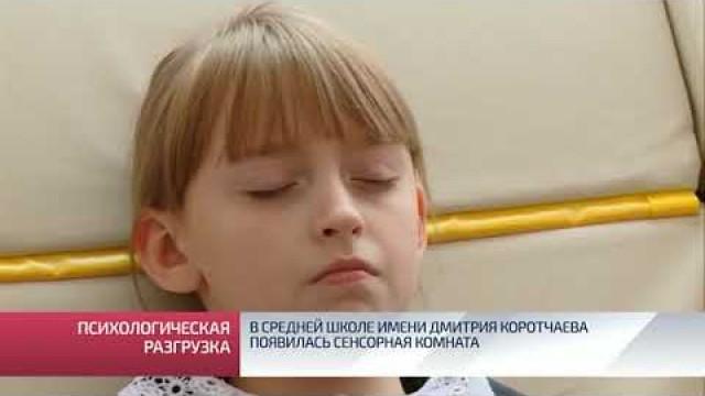 Всредней школе имени Дмитрия Коротчаева появилась сенсорная комната.