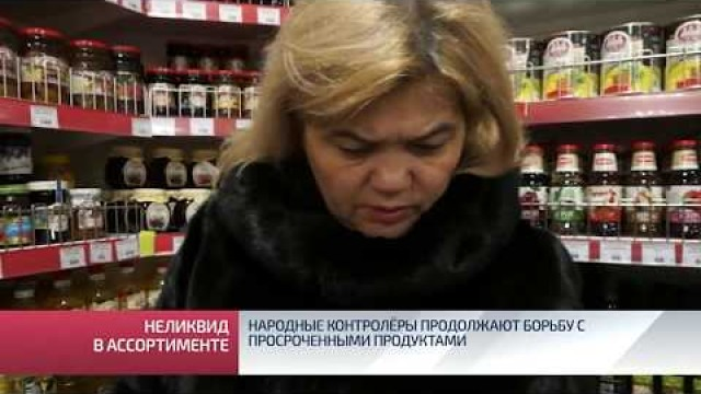 Народные контролёры продолжают борьбу спросроченными продуктами.