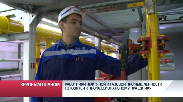 Работники нефтяной игазовой промышленности готовятся кпрофессиональному празднику.
