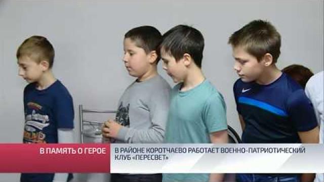 Врайоне Коротчаево работает военно-патриотический клуб «Пересвет».