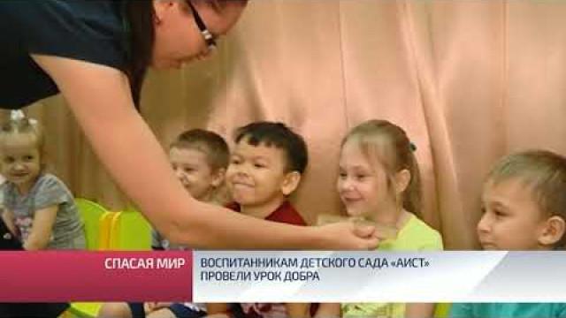 Воспитанникам детского сада «Аист» провели урок добра.