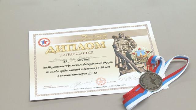 Есения Бондаренко выполнила норматив КМС, став серебряным призером первенства УрФО посамбо