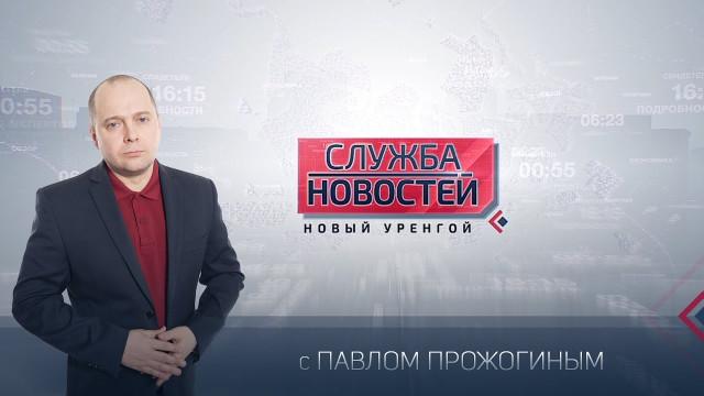 Служба новостей. Выпуск от31августа 2020г.