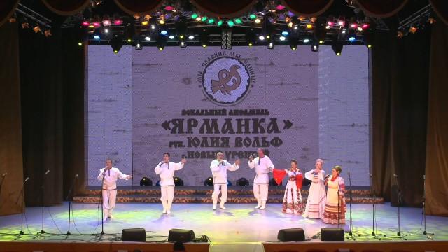 ВНовом Уренгое прошел юбилейный фестиваль славянской культуры «Мы— славяне, мы— едины»!