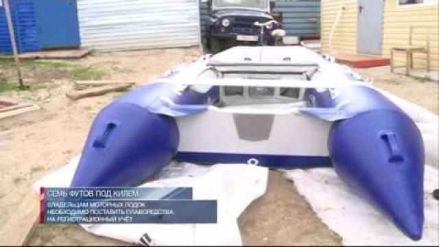 Владельцам моторных лодок необходимо поставить плавсредства нарегистрационный учёт.