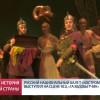 Русский национальный балет «Кострома» выступил насцене КСЦ «Газодобытчик».