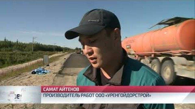 Специалисты компании «Уренгойдорстрой» продолжают капитальный ремонт участка трассы Пуровск-Коротчаево.