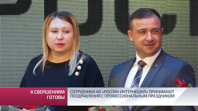 Сотрудники АО«РОСПАН ИНТЕРНЕШНЛ» принимают поздравления спрофессиональным праздником