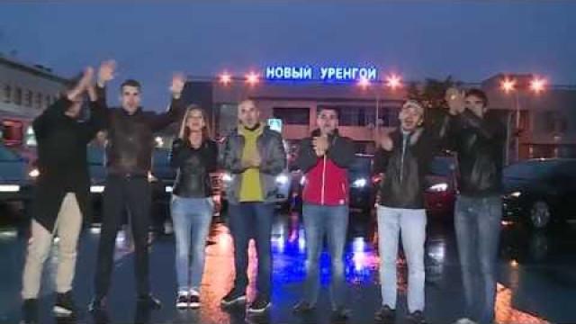 Участники Всероссийского клуба GTC поздравляют новоуренгойцев сднём города