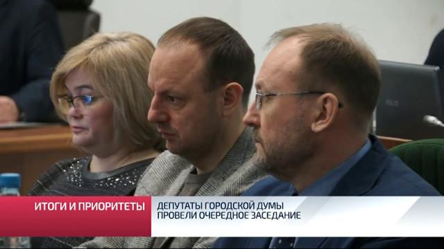 Депутаты городской думы провели очередное заседание