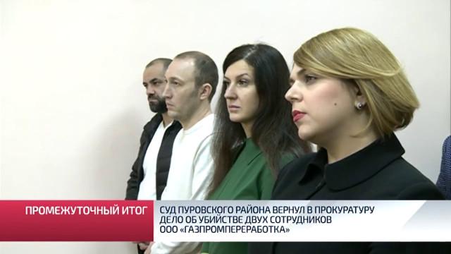 Суд Пуровского района вернул впрокуратуру дело обубийстве двух сотрудников ООО «Газпромпереработка».