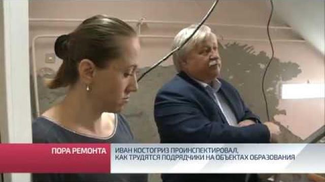 Иван Костогриз проинспектировал, как трудятся подрядчики наобъектах образования.