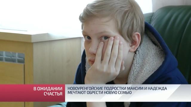 Новоуренгойские подростки Максим иНадежда мечтают обрести новую семью.