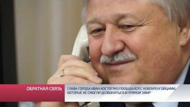 Глава города Иван Костогриз пообщался сновоуренгойцами, которые несмогли дозвониться впрямой эфир.