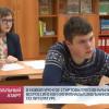 ВНовом Уренгое стартовал региональный этап всероссийской олимпиады школьников политературе.