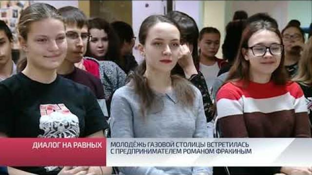 Молодёжь газовой столицы встретилась спредпринимателем Романом Фракиным.