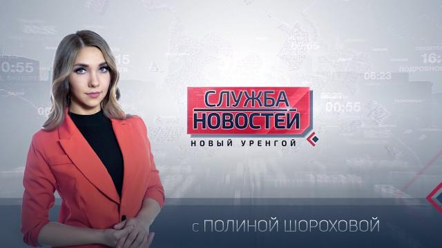 Служба новостей. Выпуск от20февраля 2021г.